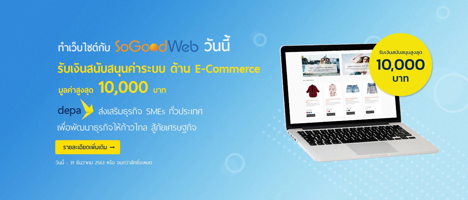 ทำเว็บไซต์กับ SoGoodWeb รับเงินสนับสนุนค่าระบบ ด้าน E-Commerce